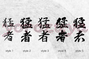 Japanese Kanji Tattoo Symbole for Strong, Wild Beast