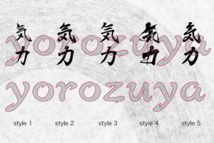 willpower, strength japanese kanji tattoo