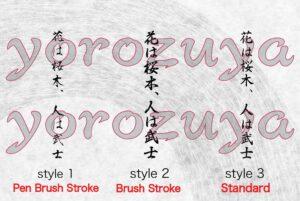 Japanese Saying for Tattoo Sakura and Samurai
