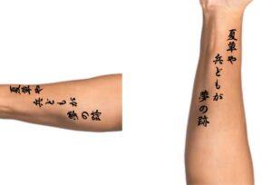 Kanji Tattoo Forearm