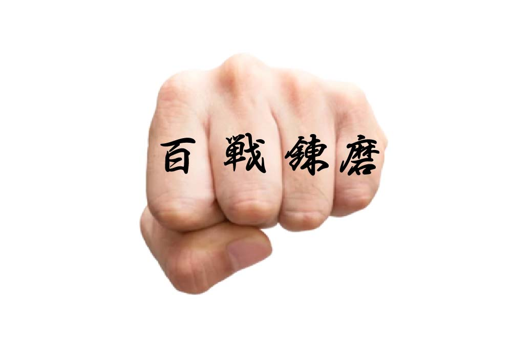 4 letter knuckle tattoo words kanji