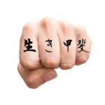 Ikigai, 4 letter knuckle tattoo words Japanese letter