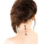 kanji neck tattoo, word neck tattoos