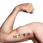 japanese letters tattoos on arm, bicep tattoo words for guys