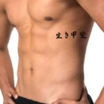 Ikigai rib script tattoo, Japanese letter Tattoo