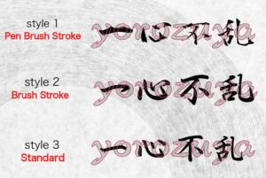 Japanese Kanji phrase for tattoo completely into it