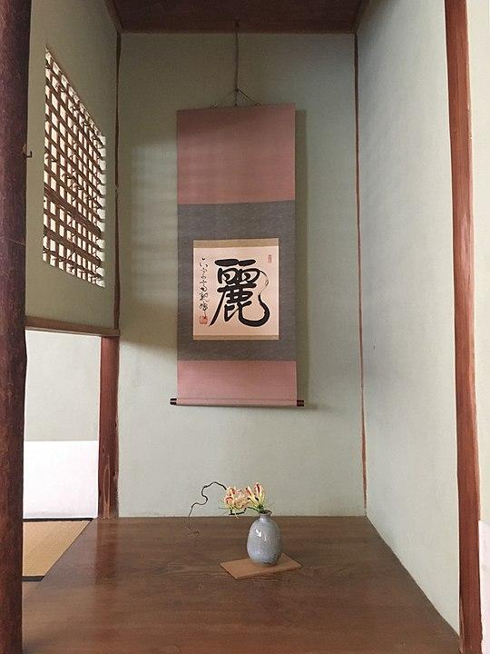 Kanji on a hanging scroll