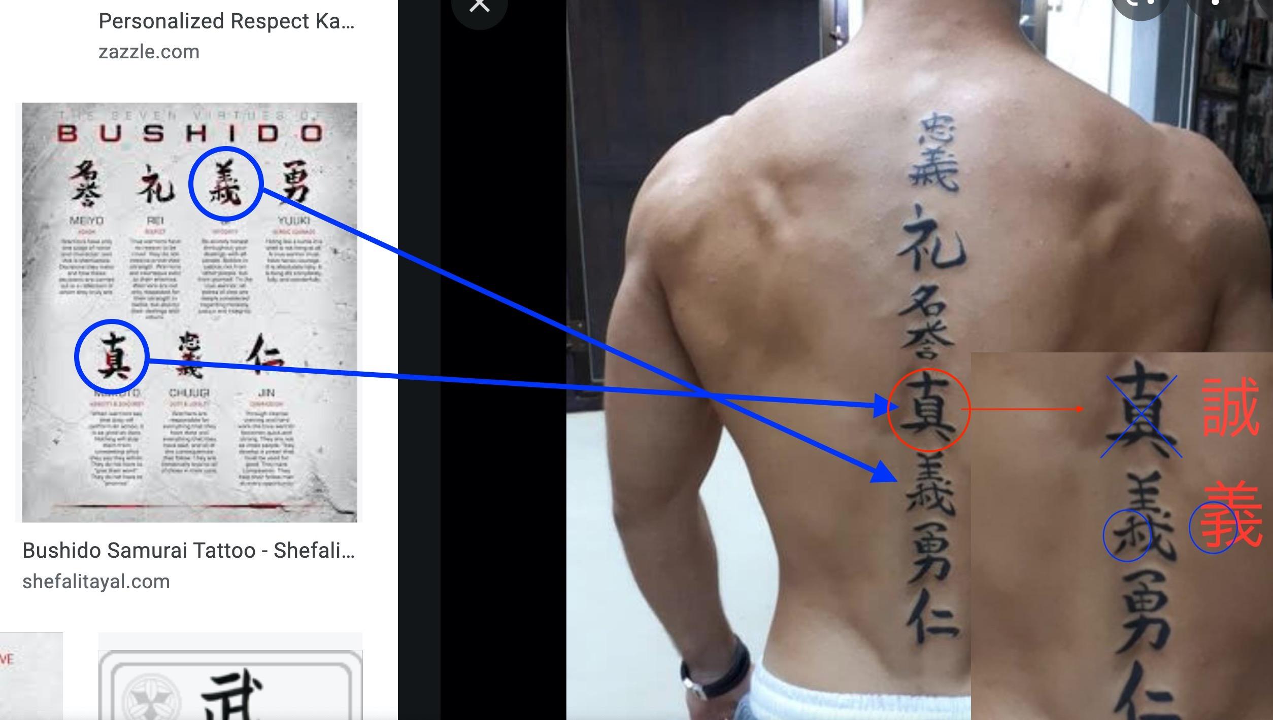 Bushido Kanji Tattoo Gone wrong veracituy