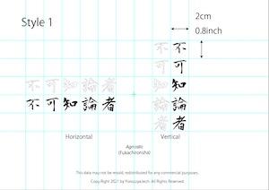 Kanji Tattoo Example