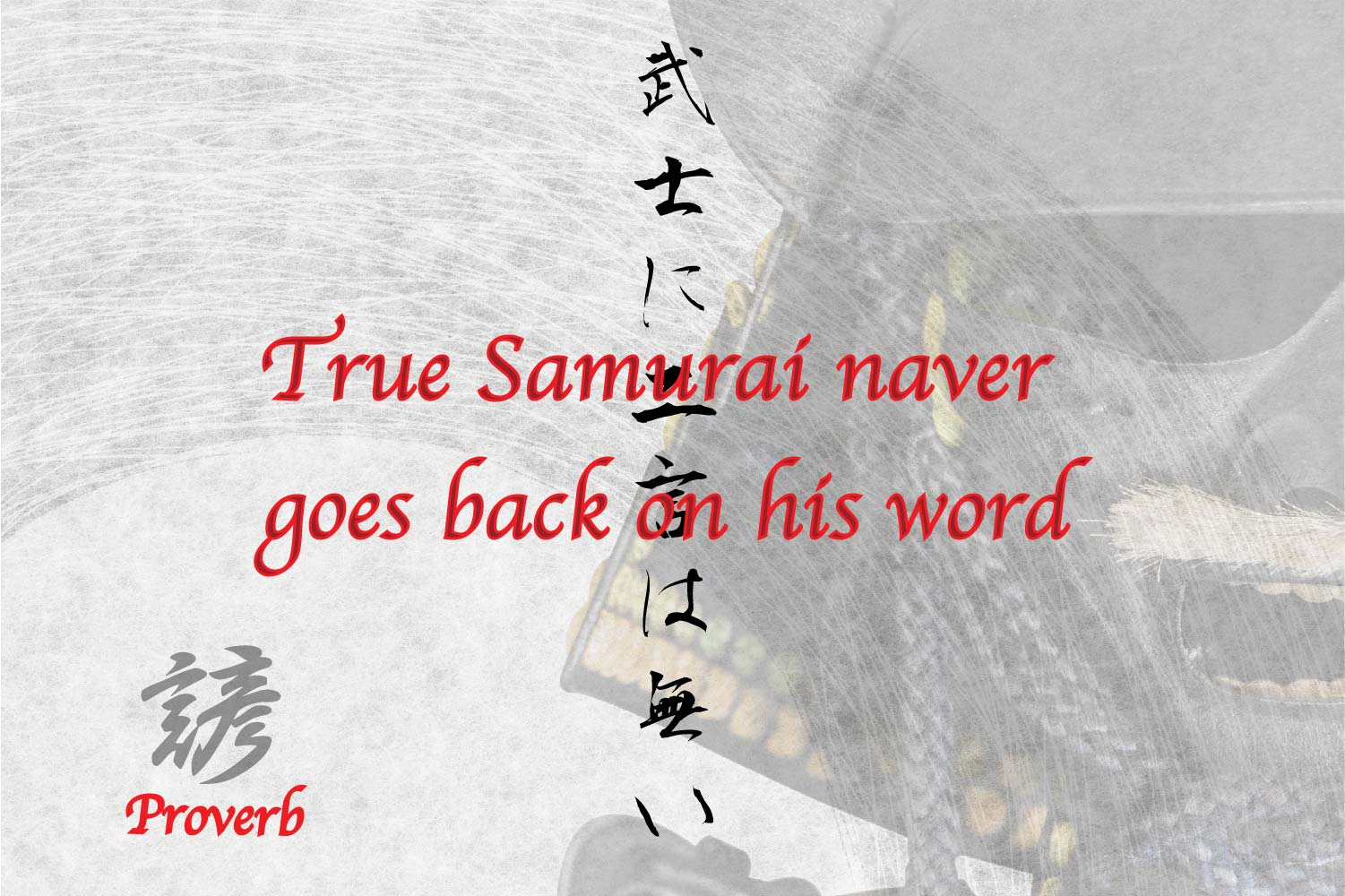 Japanese Proverb for Tattoo trustfulness