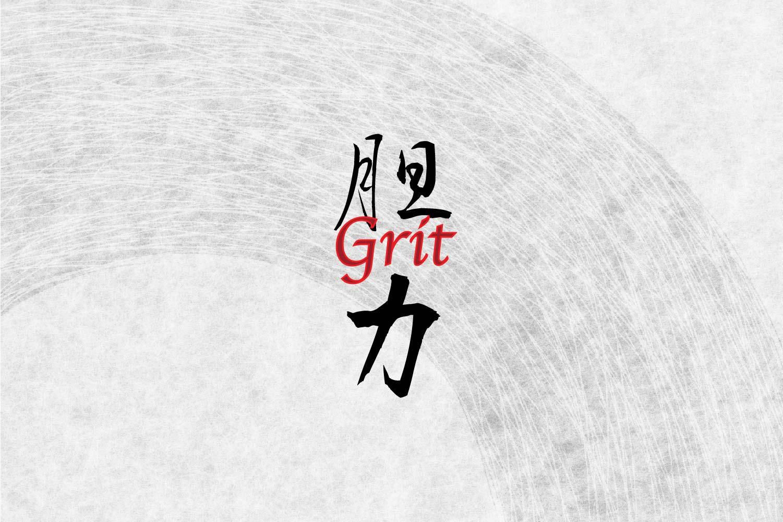 Simple Word Tattoo Idea Grit In Japanese Kanji Symbol