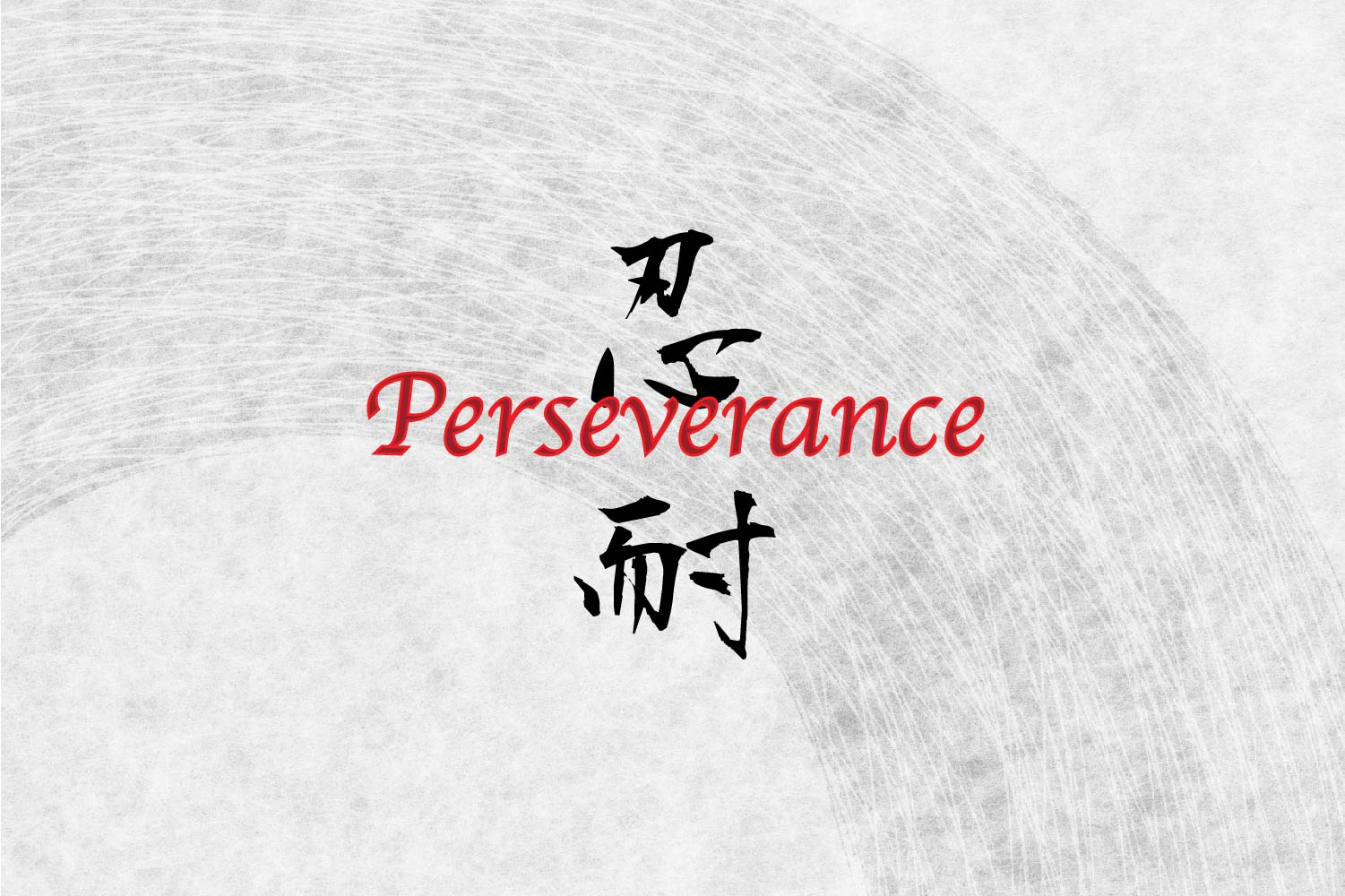 Perseverance in Japanese Kanji for Tattoo