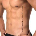 Japanese Saying in Kanji and Hiragana Letter Tattoo on Rib