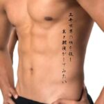 Verse Tattoo on ribs in Japanese Letters
