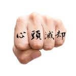 Clear Your MInd, 4 letter knuckle tattoo words Japanese letter