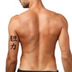 Japanese Kanji tattoo idea for guys Grit on Side Neck