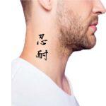 Perseverance in Japanese Kanji Symbol on Sider Neck