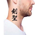 Rare Word Tattoo In Japanese Kanji Symbol