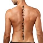 Japanese Spine / Back Tattoo in Kanji and Hiragana Letters