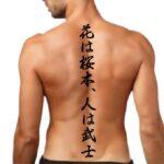 Japanese Saying Tattoo