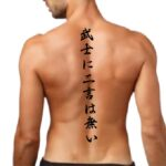 japanese saying for spine tattoo , samurai word quote
