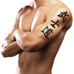 Bushido In Japanese Kanji Symbols for Tattoo