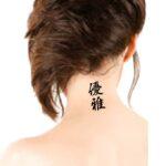 Japanese Kanji Symbol for Tattoo. Word Tattoo for Neck