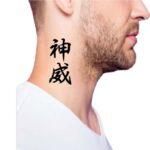 Japanese Letter Tattoo on Side Neck