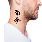 Meaningful word tattoo. Deep Meaning word Tattoo