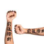Simple Deep Meaning Word Tattoo Forearm Japanese kanji Symbols