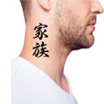 simple word tattoo for neck, Family in Japanese Kanji Symbol