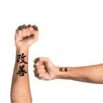 Kaizen Tattoo in Japanese Kanji Symbols on Forearm