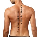 Verse Tattoo on back in Japanese Letters