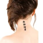 simple word tattoo back of the neck Atheist in Japanese Kanji Symbol