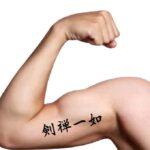 Japanese Letter Tattoo for bicep. Zen Teaching