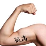 japanese letters tattoos on arm, bicep tattoo words