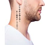 Verse Tattoo on neck in Japanese Letters