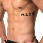 Simple Word Tattoo for Rib, Japanese Letter