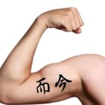 Rare Word Tattoo In Japanese Kanji Script