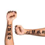 Japanese Kanji Symbols Forearm Tattoo