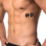 rib script tattoo, Kanji Tattoo