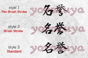 Japanese Kanji Symbol for Honour writing style comparison horizontal orientation