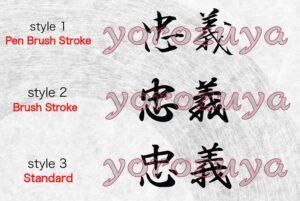 Loyalty in Japanese Tattoo, Brush stroke Kanji symbol, writing comparison horizontal orientation