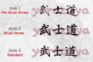 Bushido in Japanese Kanji Symbol for Tattoo