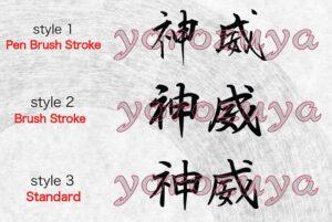 Japanese Kanji Tattoo Idea on Back Style Comparison Horizontal