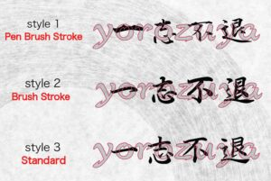 Keep Moving Forward In Japanese Kanji Symbols For Tattoo Style Comparison Horizontal Orientation