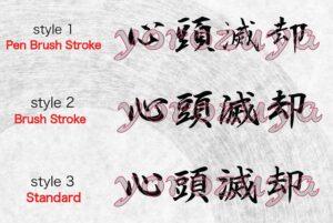 Japanese Kanji Symbols for Tattoo Zen teaching deep meaningful word Style Comparison Horizontal Orientation