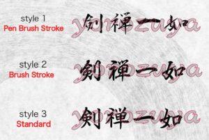 Japanese Kanji Symbol for Tattoo. Zen quote, Samurai spirite