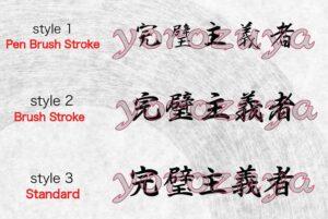 Japanese Kanji Symbols for Tattoo Perfectionist