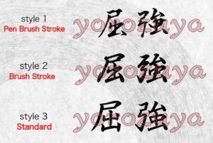 Kanji Symbol Idea For Guys 'Burly' Writing Style Comparison Horizontal Orientation